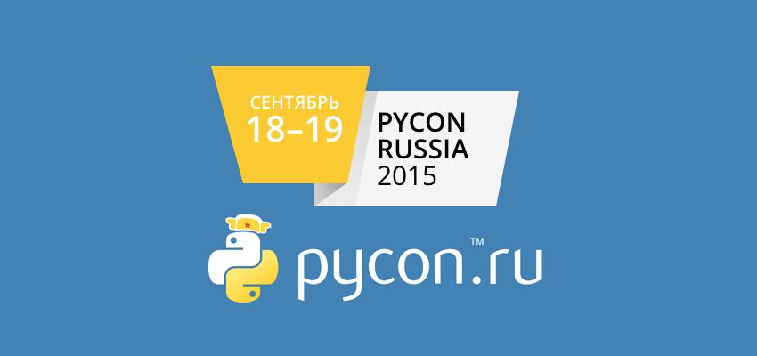 PyConRu-1